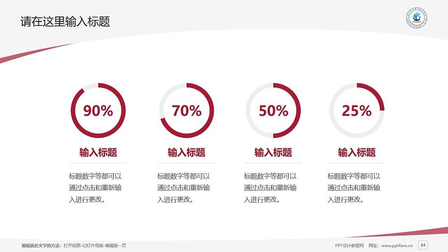 唐山工業職業技術學院PPT模板下載_幻燈片預覽圖24