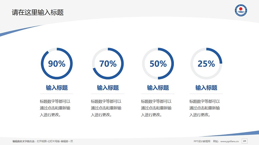 秦皇島職業技術學院PPT模板下載_幻燈片預覽圖24
