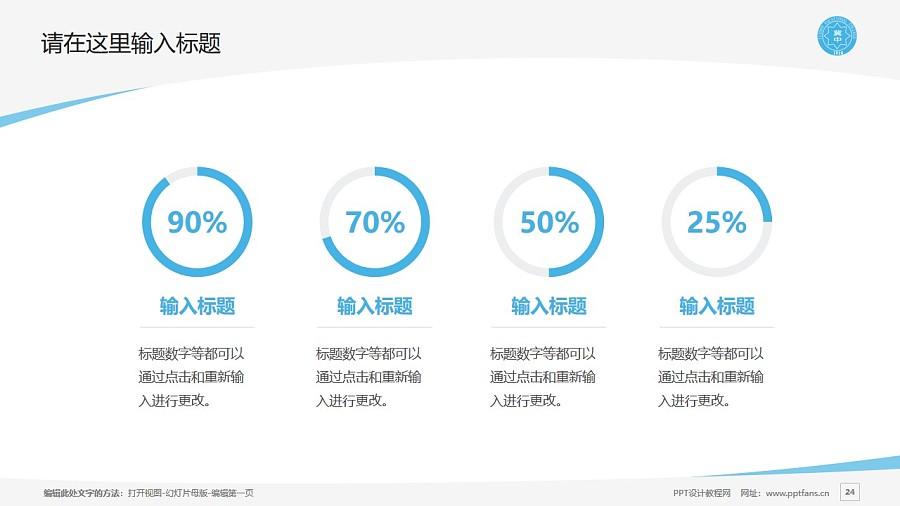 冀中职业学院PPT模板下载_幻灯片预览图24