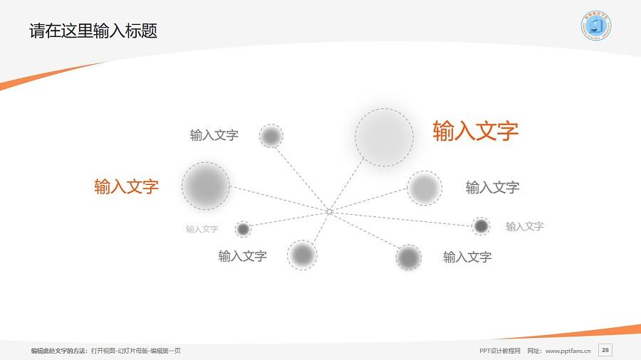 忻州师范学院PPT模板下载_幻灯片预览图28