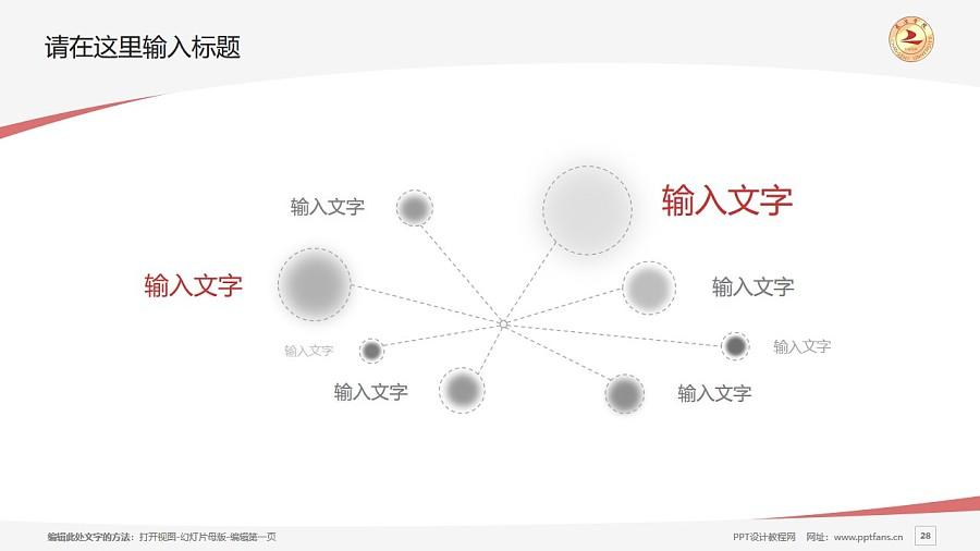 长治学院PPT模板下载_幻灯片预览图28