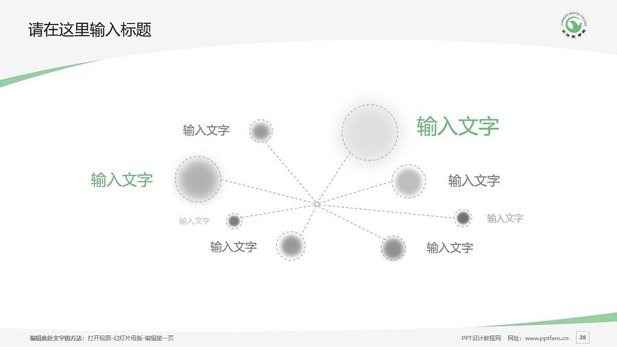长治医学院PPT模板下载_幻灯片预览图28