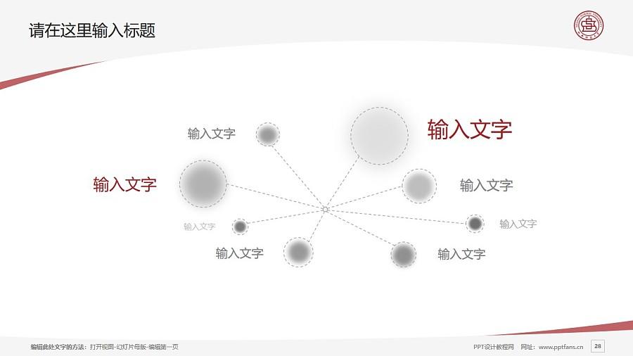 山西师范大学PPT模板下载_幻灯片预览图28