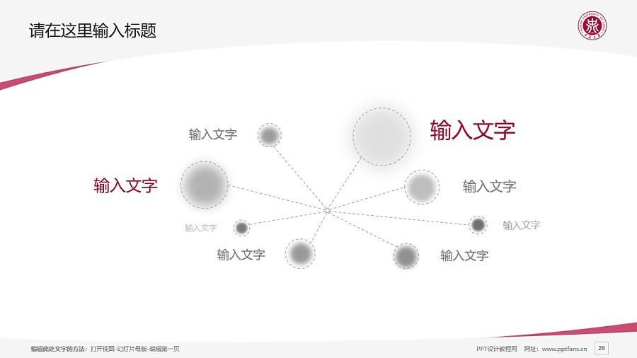 中北大学PPT模板下载_幻灯片预览图28