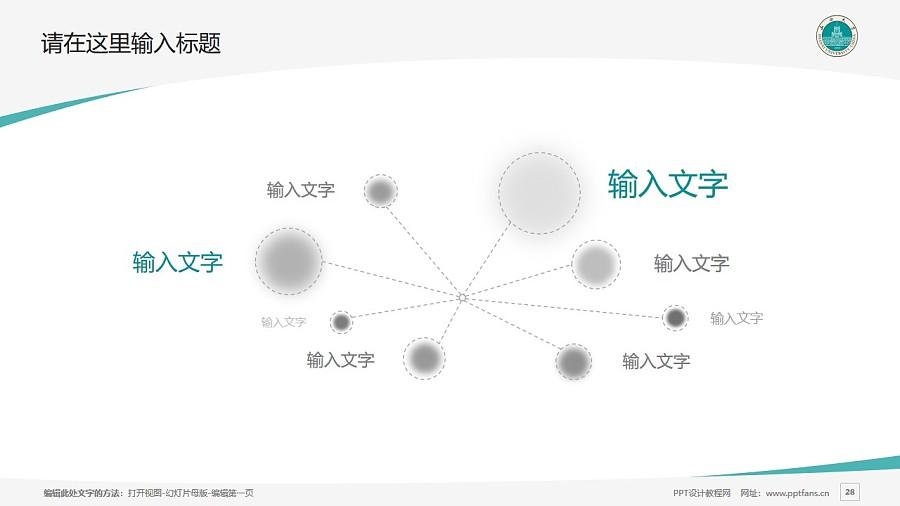 山西大学PPT模板下载_幻灯片预览图28