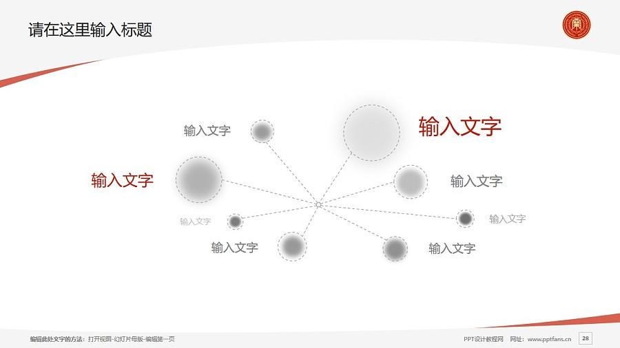 赤峰工业职业技术学院PPT模板下载_幻灯片预览图28