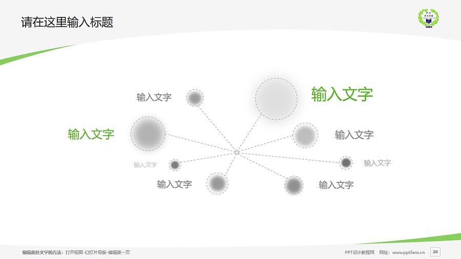 内蒙古丰州职业学院PPT模板下载_幻灯片预览图28
