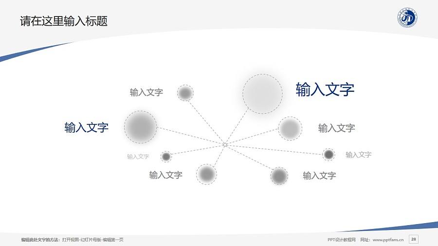 天津交通職業學院PPT模板下載_幻燈片預覽圖28