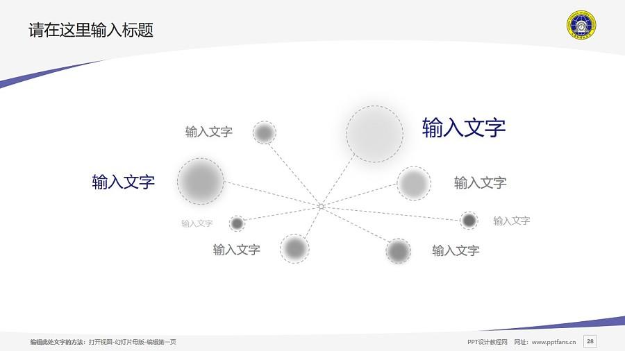 天津外国语大学PPT模板下载_幻灯片预览图28