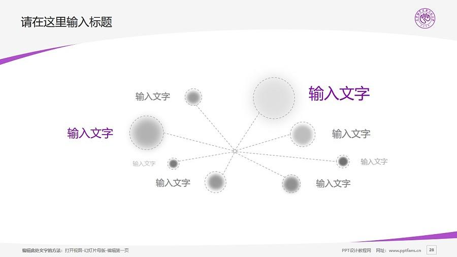天津职业技术师范大学PPT模板下载_幻灯片预览图28