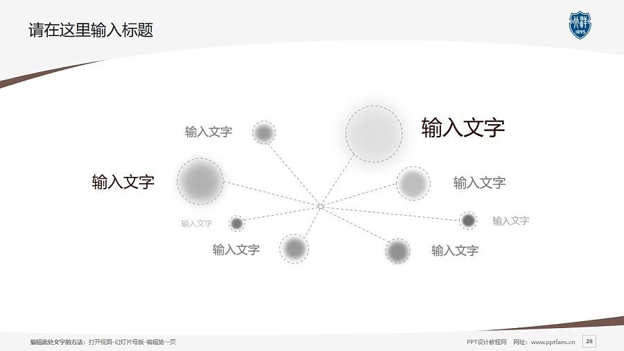 天津大学PPT模板下载_幻灯片预览图28