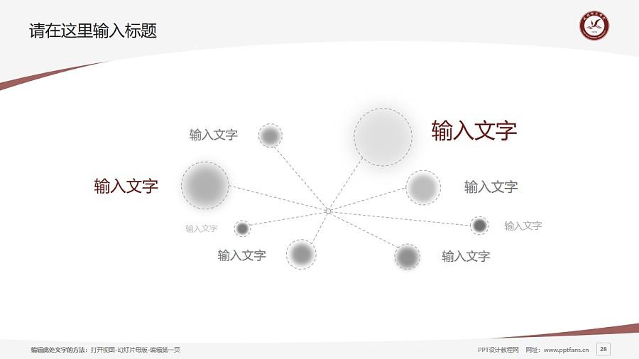 咸阳师范学院PPT模板下载_幻灯片预览图28