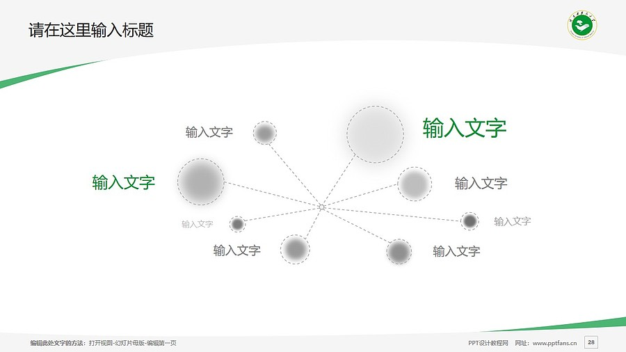 陕西中医药大学PPT模板下载_幻灯片预览图28
