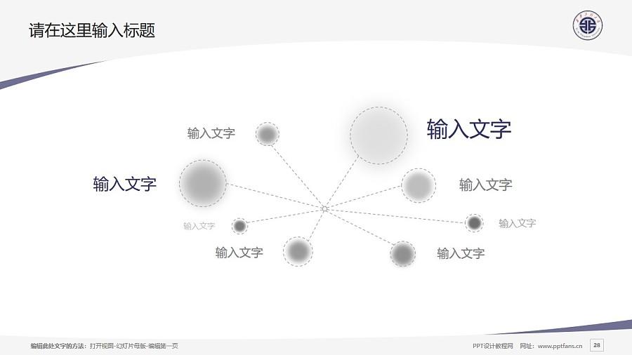 西安工程大学PPT模板下载_幻灯片预览图28