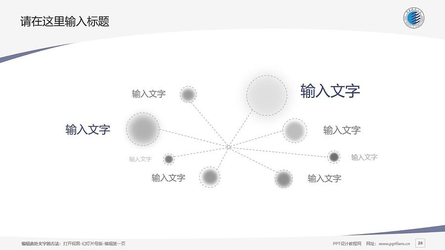 陕西科技大学PPT模板下载_幻灯片预览图28