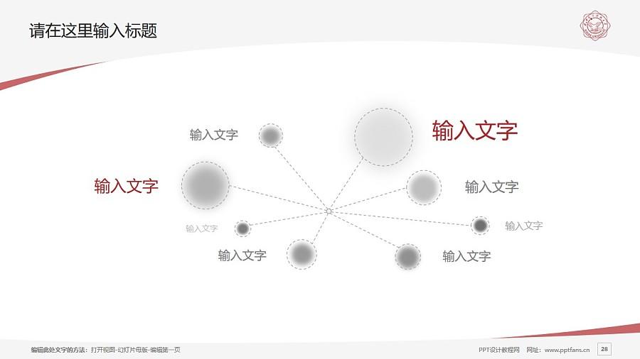 西安电子科技大学PPT模板下载_幻灯片预览图28