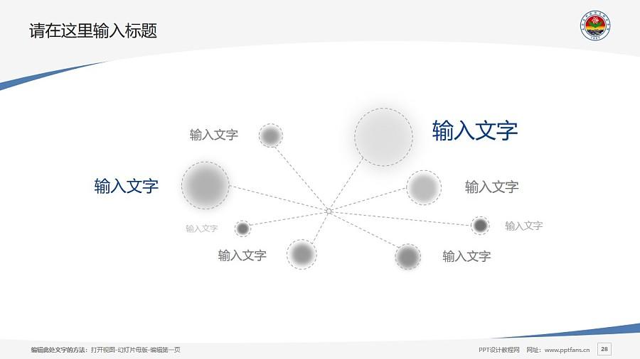 石家庄科技信息职业学院PPT模板下载_幻灯片预览图28