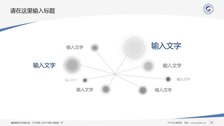 唐山科技职业技术学院PPT模板下载_幻灯片预览图28