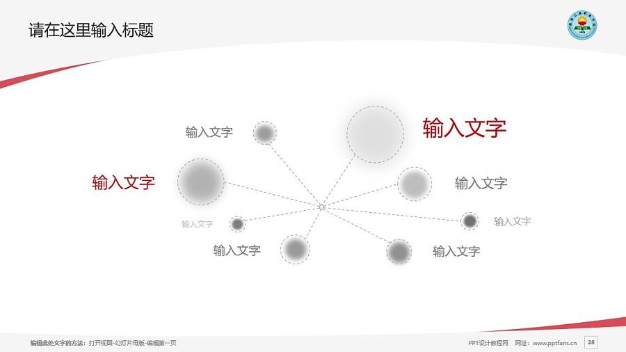 渤海石油职业学院PPT模板下载_幻灯片预览图28