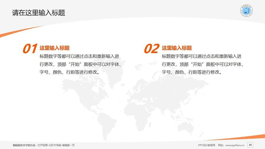 忻州师范学院PPT模板下载_幻灯片预览图30
