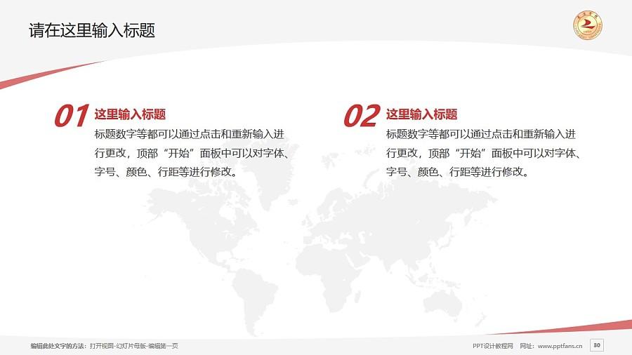 长治学院PPT模板下载_幻灯片预览图30