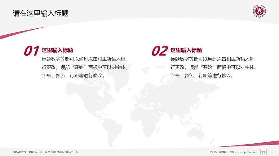 中北大学PPT模板下载_幻灯片预览图30