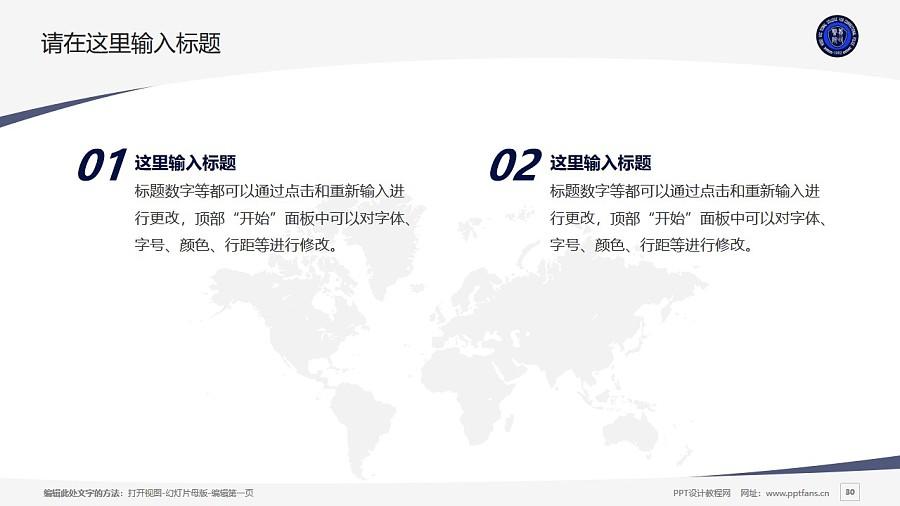 河北司法警官职业学院PPT模板下载_幻灯片预览图30