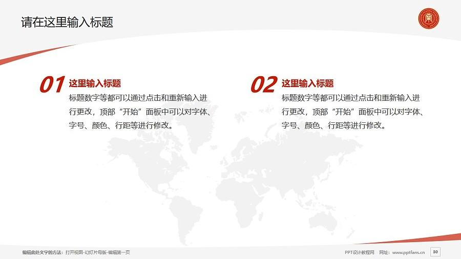 赤峰工业职业技术学院PPT模板下载_幻灯片预览图30