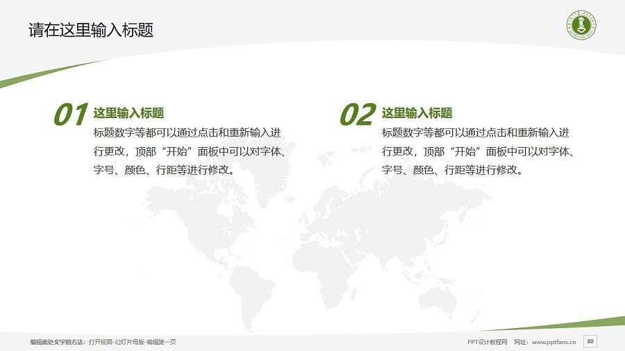 内蒙古师范大学PPT模板下载_幻灯片预览图30