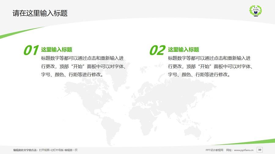 内蒙古丰州职业学院PPT模板下载_幻灯片预览图30