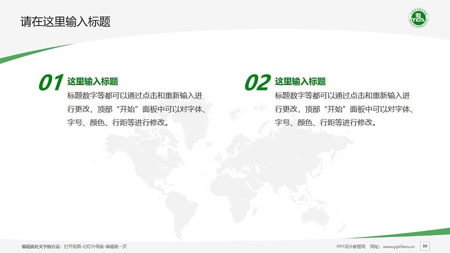 天津藝術職業學院PPT模板下載_幻燈片預覽圖30
