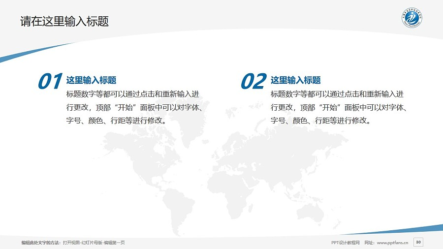 天津開發區職業技術學院PPT模板下載_幻燈片預覽圖30