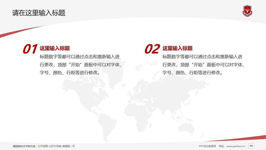 天津青年職業學院PPT模板下載_幻燈片預覽圖30