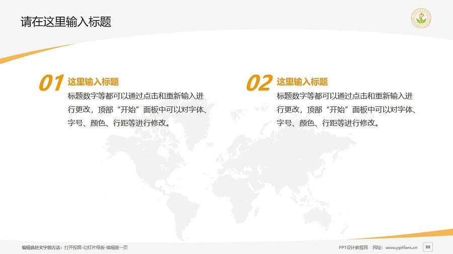 天津医学高等专科学校PPT模板下载_幻灯片预览图30