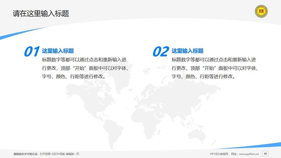 天津农学院PPT模板下载_幻灯片预览图30