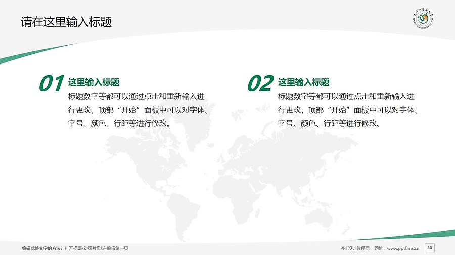 天津中医药大学PPT模板下载_幻灯片预览图30