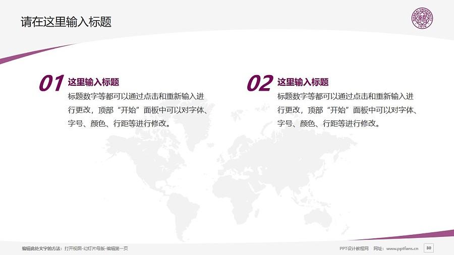 南开大学PPT模板下载_幻灯片预览图30