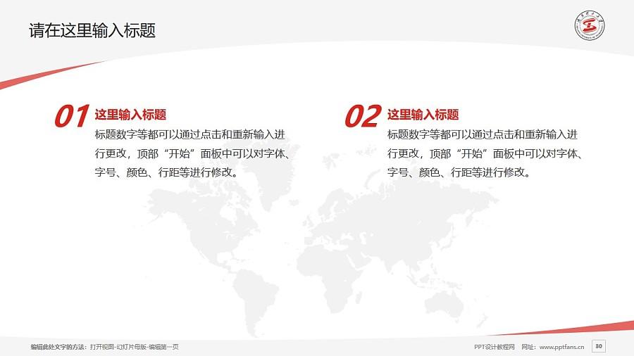 陕西理工大学PPT模板下载_幻灯片预览图30