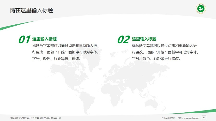 陕西中医药大学PPT模板下载_幻灯片预览图30