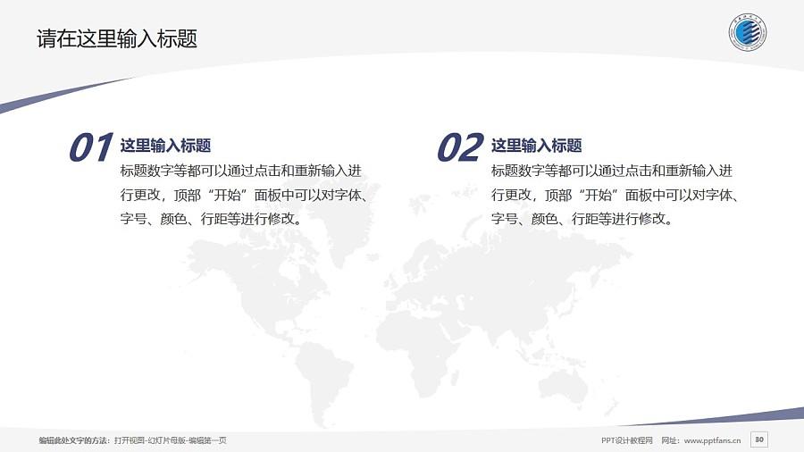 陕西科技大学PPT模板下载_幻灯片预览图30