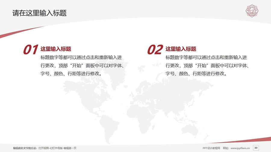 西安电子科技大学PPT模板下载_幻灯片预览图30