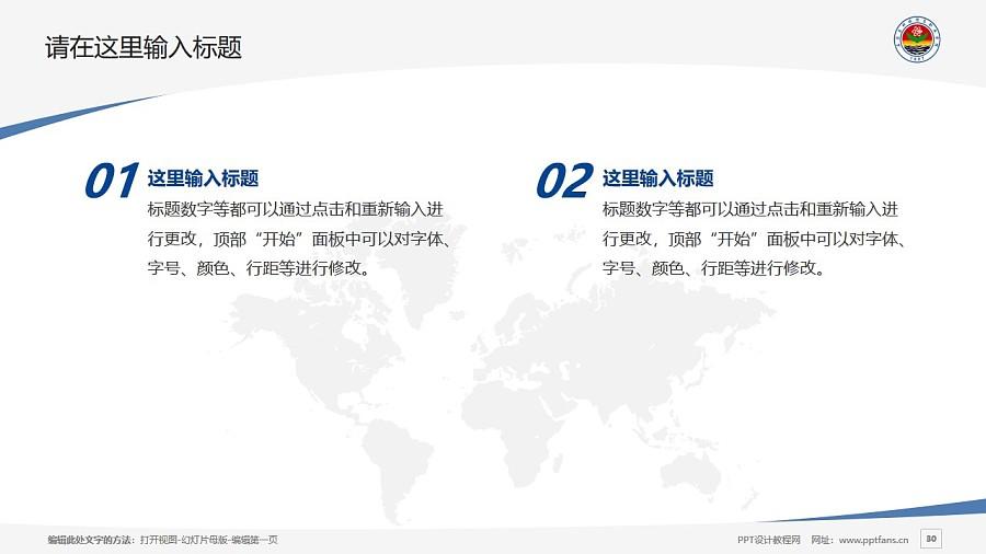 石家莊科技信息職業學院PPT模板下載_幻燈片預覽圖30