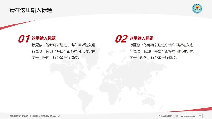 渤海石油职业学院PPT模板下载_幻灯片预览图30