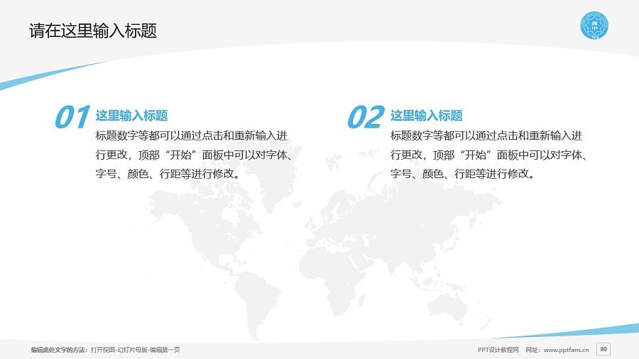 冀中职业学院PPT模板下载_幻灯片预览图30