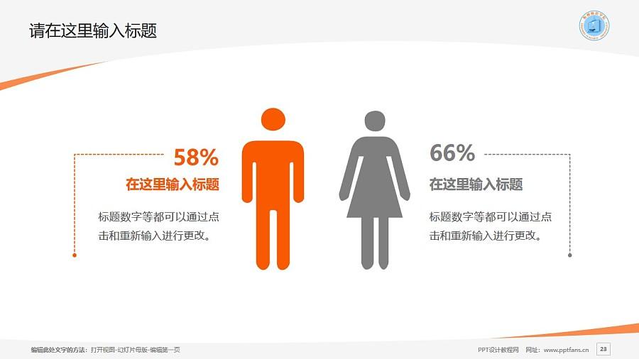 忻州师范学院PPT模板下载_幻灯片预览图23