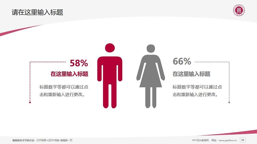 中北大学PPT模板下载_幻灯片预览图23