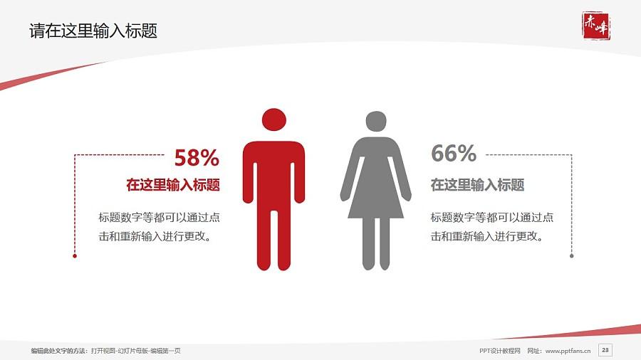 赤峰职业技术学院PPT模板下载_幻灯片预览图23