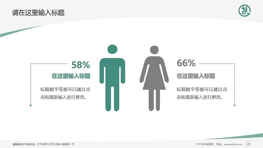 天津工艺美术职业学院PPT模板下载_幻灯片预览图23