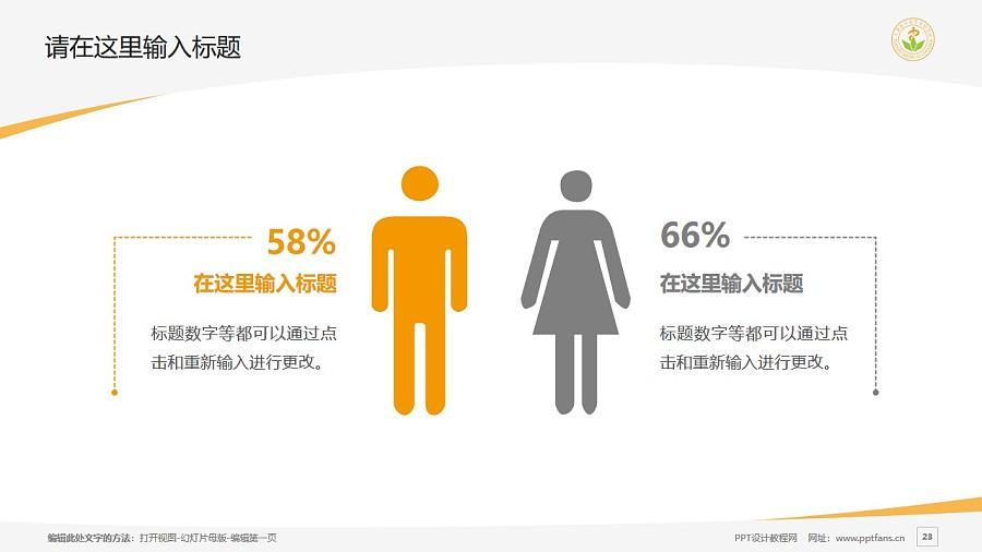 天津医学高等专科学校PPT模板下载_幻灯片预览图23