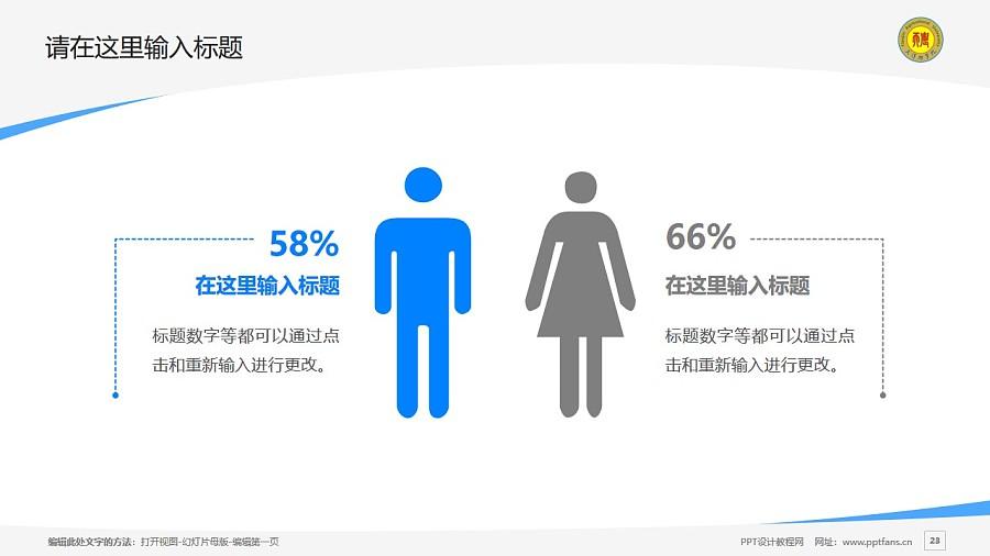 天津农学院PPT模板下载_幻灯片预览图23
